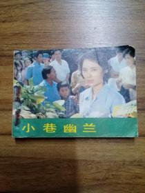 电影连环画册:小巷幽兰