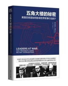 战忆文库·五角大楼的秘密:美国总统是如何影响世界军事行动的?