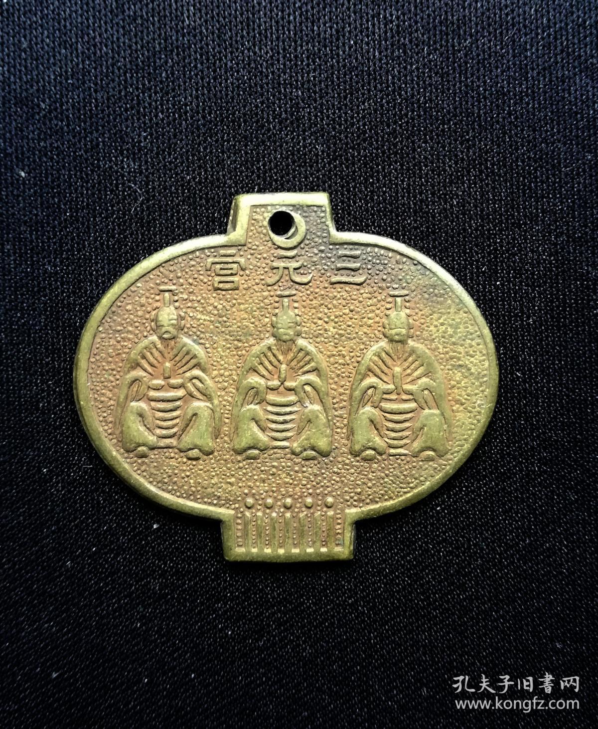 道教法器:民国广州三元宫有求必应项链吊坠挂花铜牌。