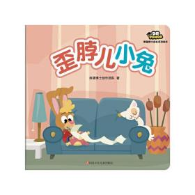 熊猫博士成长系列绘本:歪脖儿小兔