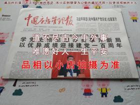 中国应急管理报2021年2月22日