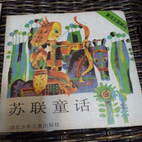 童话王国画丛6本:苏联童话 美国童话 法国童话 意大利童话  格林童话 安徒生童话