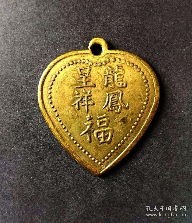 民国:龙凤呈祥心形铜吊坠老挂花原光美品!