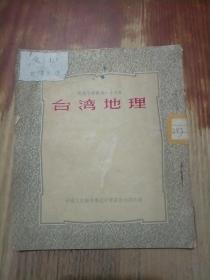 战友小丛书 66 台湾地理