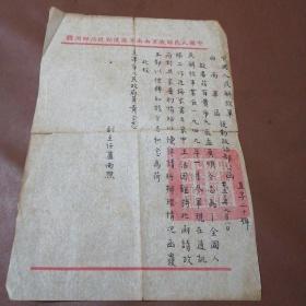 开国少将卢南樵公函一份