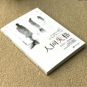 人间失格 太宰治 外国文学世界名著书籍 畅销书 太宰治著残酷而永恒的青春文学 外国现当代自传体小说