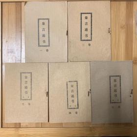 象吉通书 (卷一、二、三、四、五) 共5卷 油印本
