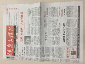 健康文摘报 2019年 8月22日 星期四 总第2545期 邮发代号:1-159