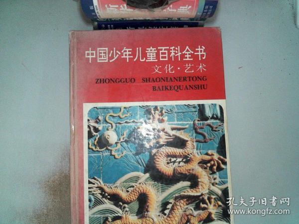 中国少年儿童百科全书(全四册)