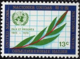 联合国邮票B:1970年联合国25周年纪念2,橄榄枝,新