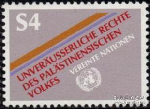 联合国邮票E:1981年支持巴勒斯坦