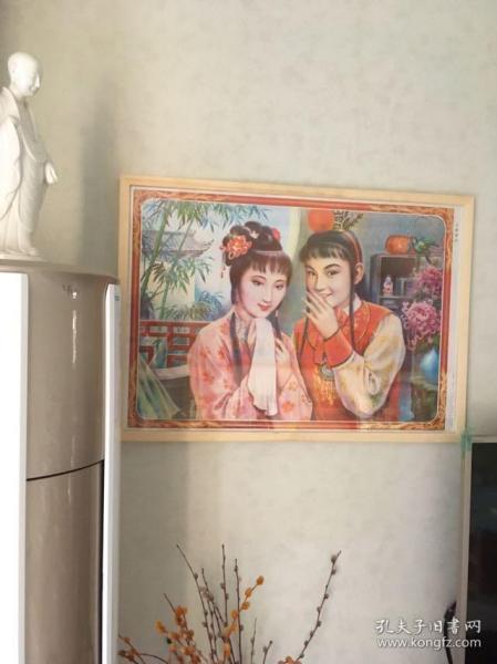 (含框顺丰邮寄)80年代90年代年画收藏  经典四大名著 吴承恩西游记 罗贯中三国演义 施耐庵水浒传 曹雪芹红楼梦 贾宝玉林黛玉 林妹妹 品相如图 尺寸对开