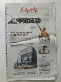 成都晚报2006年7月13日。四川大熊猫栖息地申遗成功。刘翔打破110米栏沉睡13年的世界纪录。(48版)