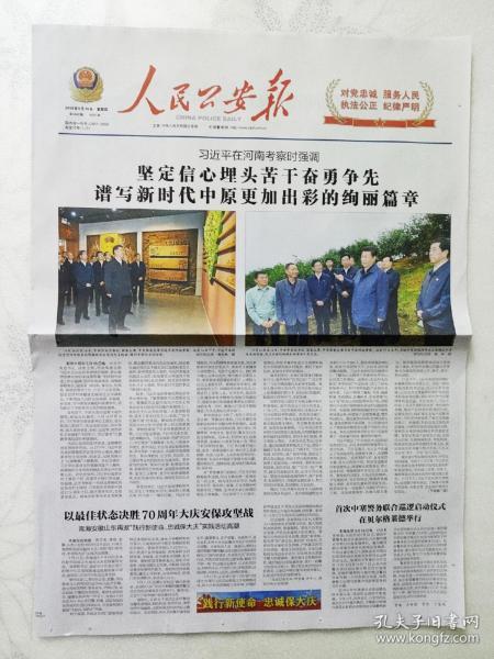 人民公安报 2019年9月19日。在河南考察(8版全)。