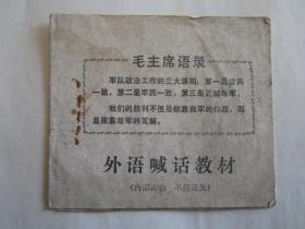文革时期外语喊话教材(俄语、英语、日语)