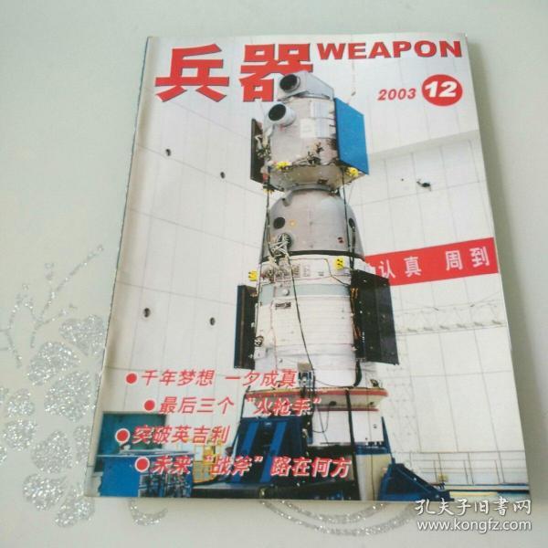 兵器2003年第12期