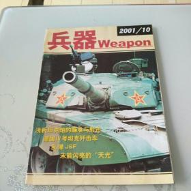 兵器 2001年第10期