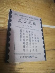 模范公民 第八册 新课程标准公民训练小册 初级小学学生用