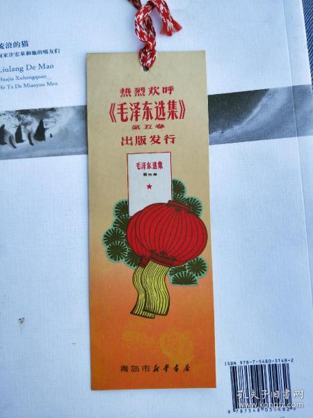 热烈欢呼《毛泽东选集》第五卷出版