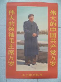毛主席在杭州(宣传画)