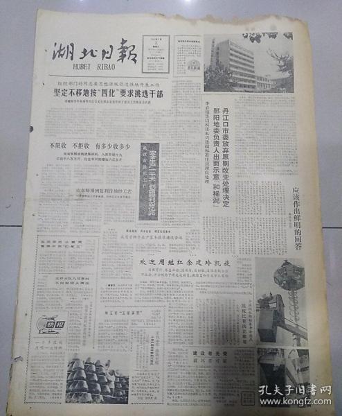 湖北日报1984年9月5日(4开四版)坚定不移按四化要求是挑选干部;湖北省供销合作社联合社,农村综合贸易服务中心开业。