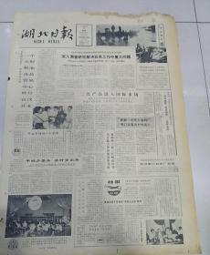 湖北日报1984年9月6日(4开四版)二汽产品进入国际市场;我国邮电事业蓬勃发展。