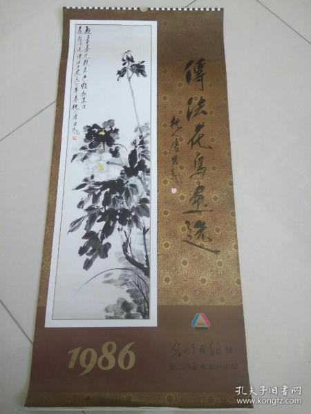 1986年挂历 傅法花鸟画选(13张全)
