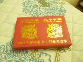 2011辛卯年彩金.彩银纪念章  包装精致】有收藏证书