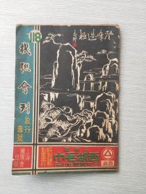 机联会刊 118期 旅行专号