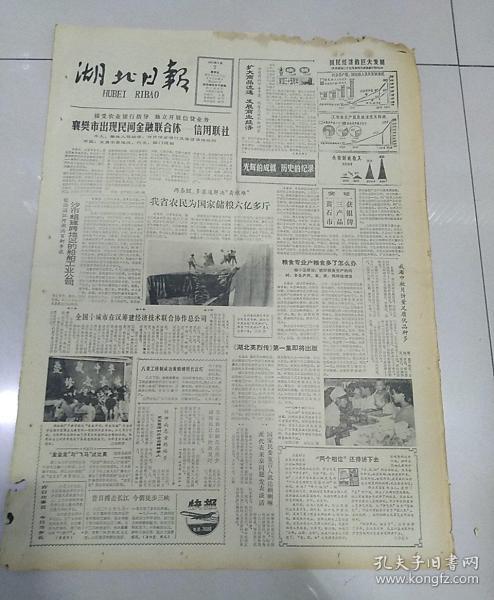 湖北日报1984年9月7日(4开四版)扩大商品流通发展商业经济;超声波诊断专家王新房。