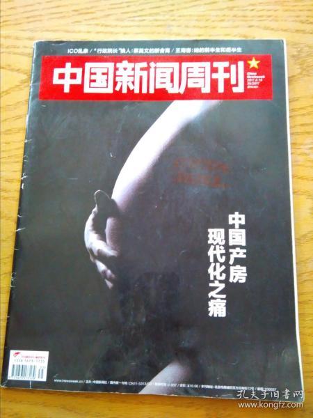 中国新闻周刊2017-35