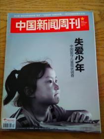 中国新闻周刊2015-29