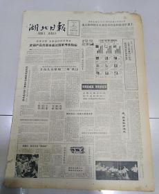 湖北日报1984年9月9日(4开四版)武钢产品优质率超过国家考核指标