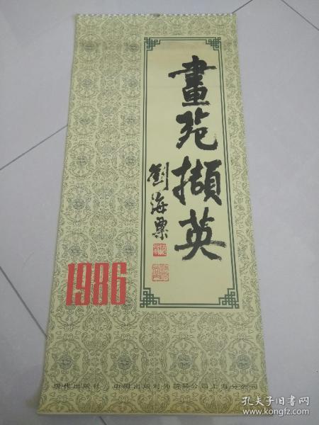 1986年挂历 画苑撷英(13张全)