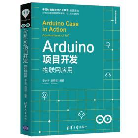 Arduino项目开发物联网应用