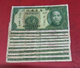 民国24年广东省银行贰毫纸币(10张)