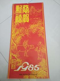 1985年挂历 人民大会堂藏画(13张全)