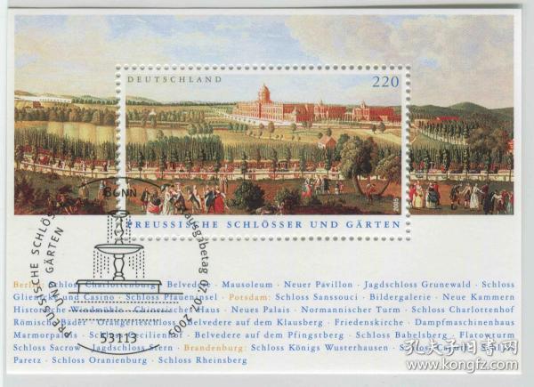 德国邮票 2005年 世界遗产 波茨坦宫殿 小型张盖销