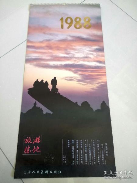 1988年挂历 旅游胜地(13张全)