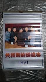 1991年挂历:共和国的缔造者(13张全)