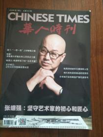 华人时刊2019年第8期上