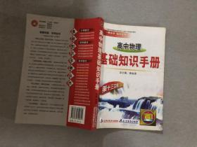 金星教育:高中物理基础知识手册(第13次修订)