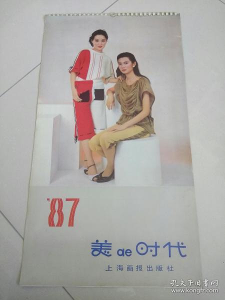 87年挂历 美的时代(13张全)