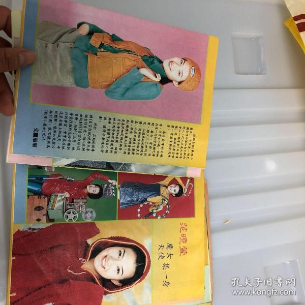 范晓萱 32开彩页jds1067