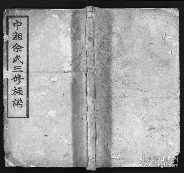 中湘余氏三修族谱 [10卷] 复印件