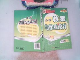 小学教案与作业设计:语文(四年级上 配人教)