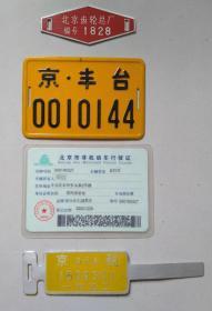 1992年北京自行车税牌(铝质)+北京市丰台区自行车车牌(铝质)+北京齿轮总厂自行车出入编号证(铝质)+2002年北京市非机动车行驶证·永久28男车  合售