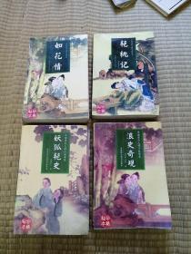 中国历代人情小说读本,四本合售