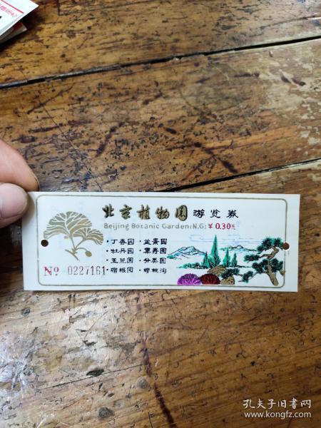北京植物园游览劵