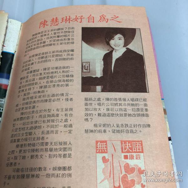 陈慧琳 32开彩页jds1067